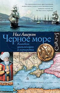 «Черное море. Колыбель цивилизации иварва...