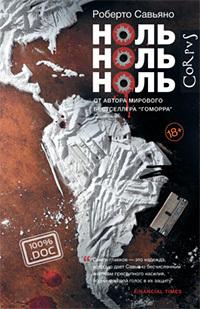 «Ноль ноль ноль», Роберто Савьяно; перевод с&nb...