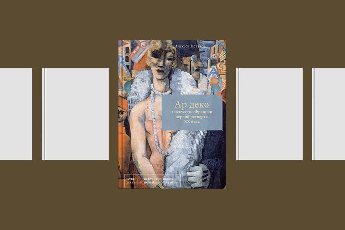 Библиотека T&P: 6 книг для тех, кто хочет разбираться в искусстве