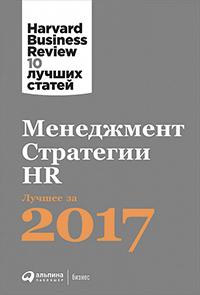 «Менеджмент. Стратегии. HR. Лучшее за2017...