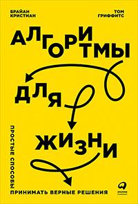 «Алгоритмы для жизни: Простые способы принимать...