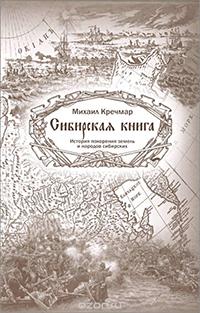 «Сибирская книга. История покорения земель и&nb...