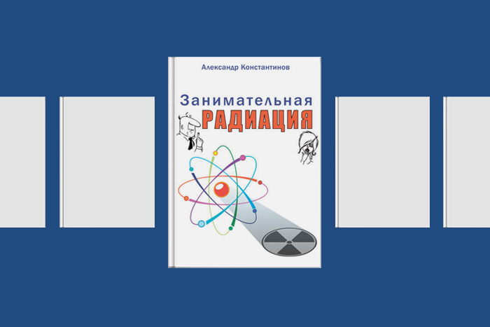 Библиотека T&P: 6 книг об угрозах радиации