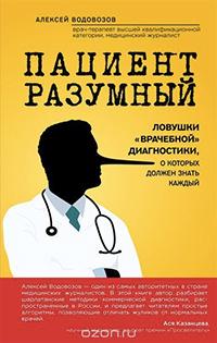 «Пациент Разумный. Ловушки «врачебной» диагност...