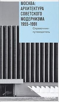 «Москва. Архитектура советского модернизма 1955...