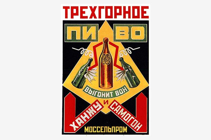 Александр Родченко, Владимир Маяковский. Трехго...