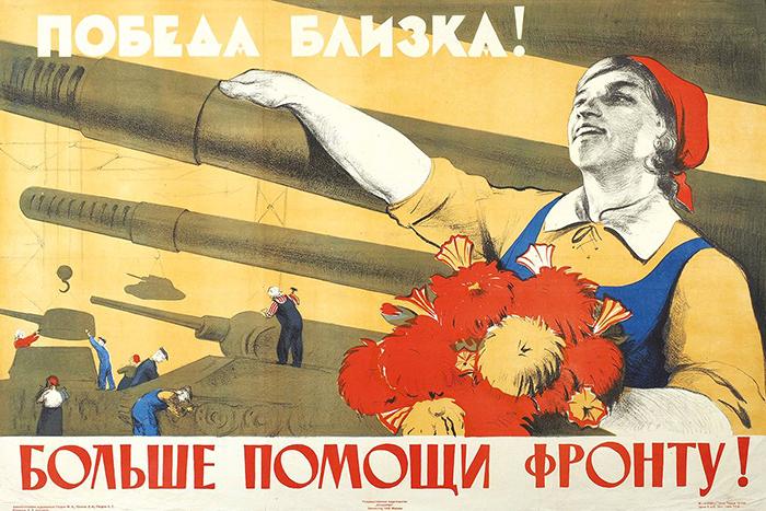 Агитационный плакат. 1944год