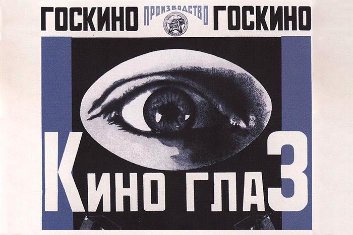 Находка T&P: 5 идей советских дизайнеров, которые изменили мировое искусство