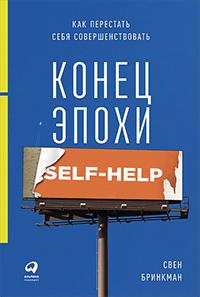 «Конец эпохи self-help: Какперестать себя...