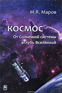 «Космос. ОтСолнечной системы вглубь Вселе...