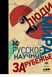 «Люди мира. Русское научное зарубежье»