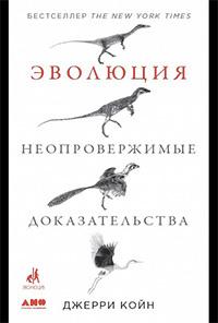 «Эволюция: неопровержимые доказательства»