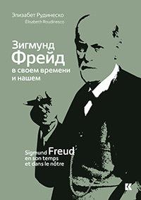 «Зигмунд Фрейд всвоем времени инашем»