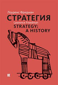 «Стратегия: война, революция, бизнес», издатель...