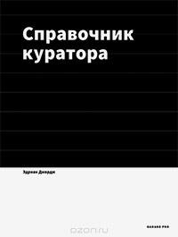 «Справочник куратора: музеи, галереи, независим...