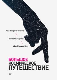 «Большое космическое путешествие». Издательство...