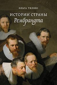 «Истории страны Рембрандта». Издательство «НЛО»