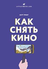 «Какснять кино за39 шагов». Издател...