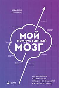 «Мой продуктивный мозг. Какяпровери...