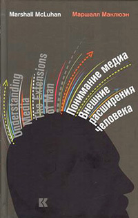«Понимание медиа: Внешние расширения человека»,...