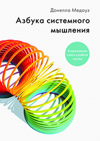 «Азбука системного мышления». Издательство «Ман...
