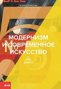 «Модернизм исовременное искусство», перев...