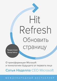 «Обновить страницу. Отрансформации Micros...