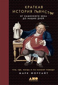 «Краткая история пьянства откаменного век...