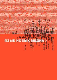 «Язык новых медиа», перевод Дианы Кульчицкой. И...