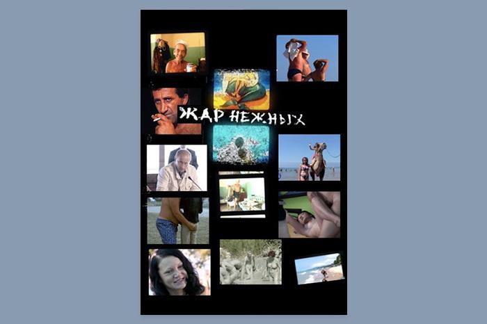 Кино на T&P: Александр Расторгуев о диких черноморских курортах и людях, которые там отдыхают