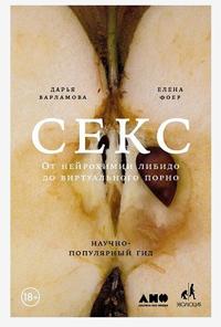 «Секс: Отнейробиологии либидо довир...