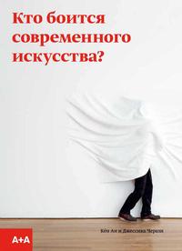 «Кто боится современного искусства?». Издательс...