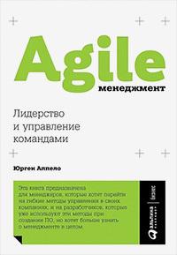 «Agile-менеджмент. Лидерство иуправление ...