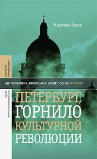 «Петербург, горнило культурной революции»