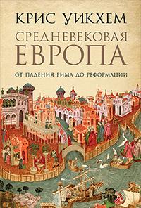 [«Средневековая Европа: Отпадения Рима до...