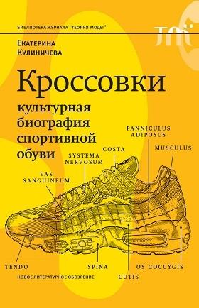 «Кроссовки. Культурная биография спортивной обуви»