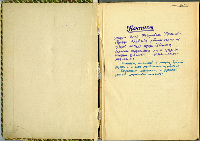 Титульный лист рукописного дневника Алоиза Крыл...