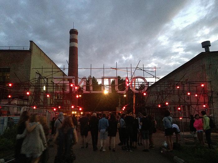 Фестиваль электронной музыки Outline вМос...