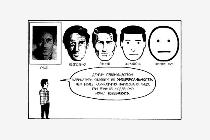 Фрагмент изкниги «Создание комикса. Как&n...