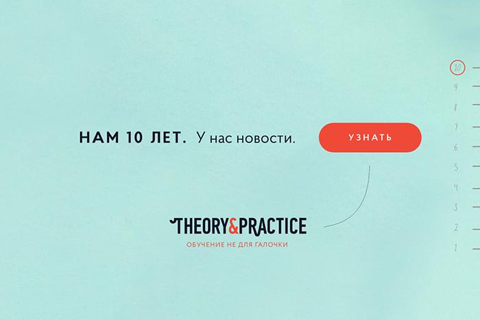 «Теории и практики» меняются
