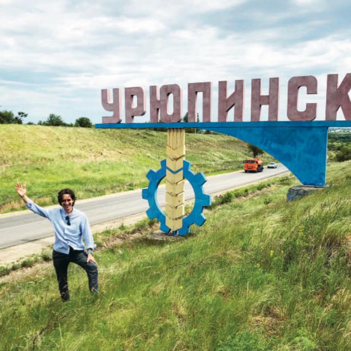 Привет изУрюпинска! Фотография Сергея Ник...