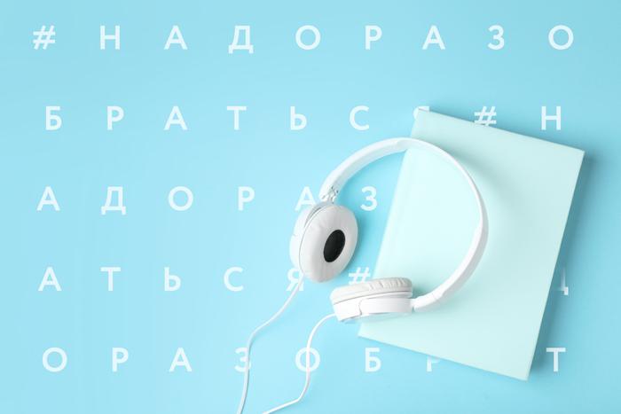 Осознанные люди: что читать, смотреть и слушать для осознанного потребления фактов