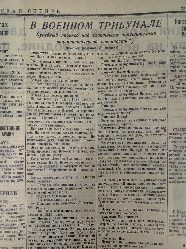 Советская Сибирь, 23 февраля 1939г.