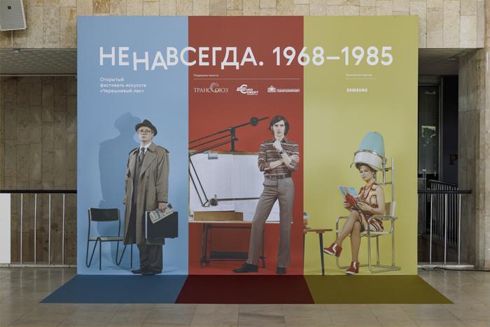 Человек эпохи застоя: интервью с куратором выставки «НЕНАВСЕГДА»