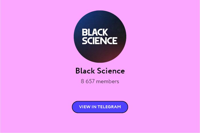 Можно ли рассказывать о науке и делать это нескучно?