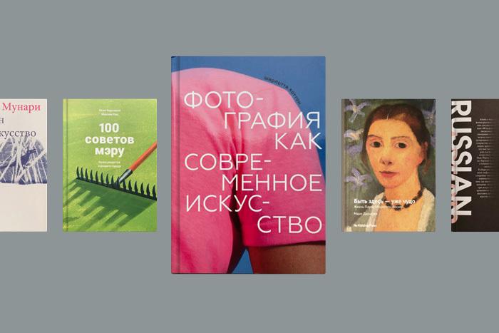 Актуальные книги про искусство