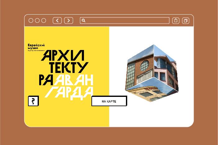 Онлайн-карта архитектуры авангарда