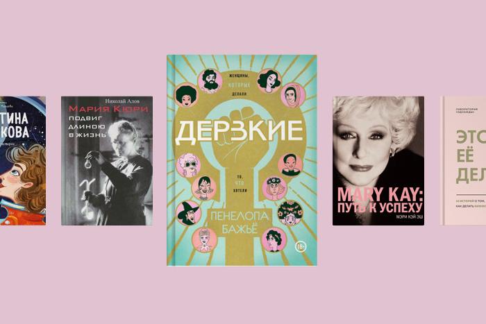 Книги о выдающихся женщинах