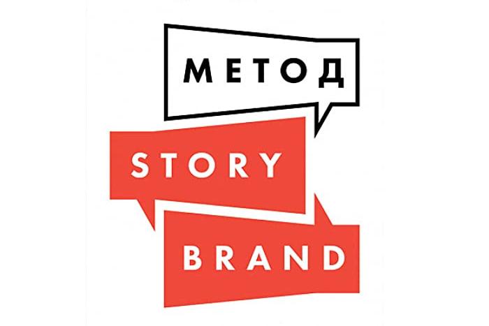 Принципы StoryBrand: сделайте клиента своим героем