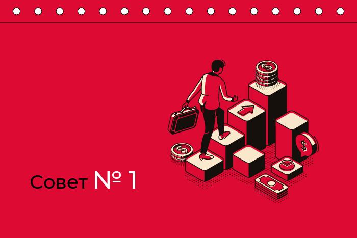 Совет № 1. Определите свои финансовые цели
